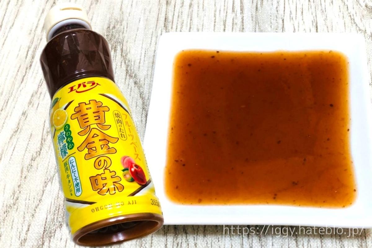 トンテキ エバラ黄金の味 さわやか檸檬 LIFE