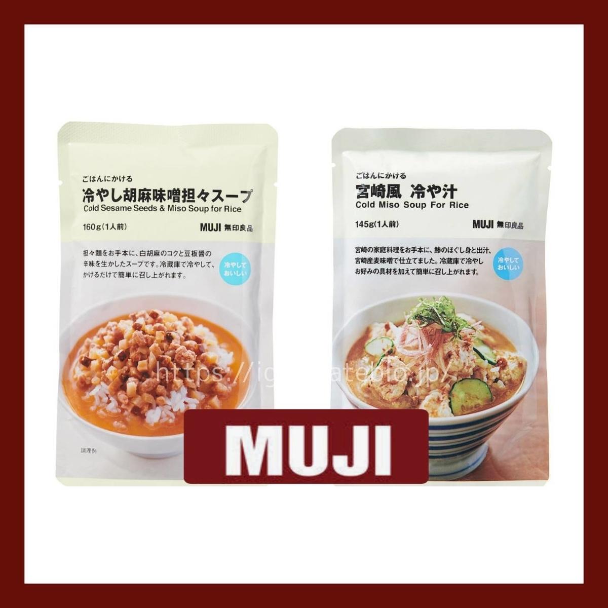 無印「冷やし胡麻味噌担々スープ」と「宮崎風 冷や汁」口コミレビュー