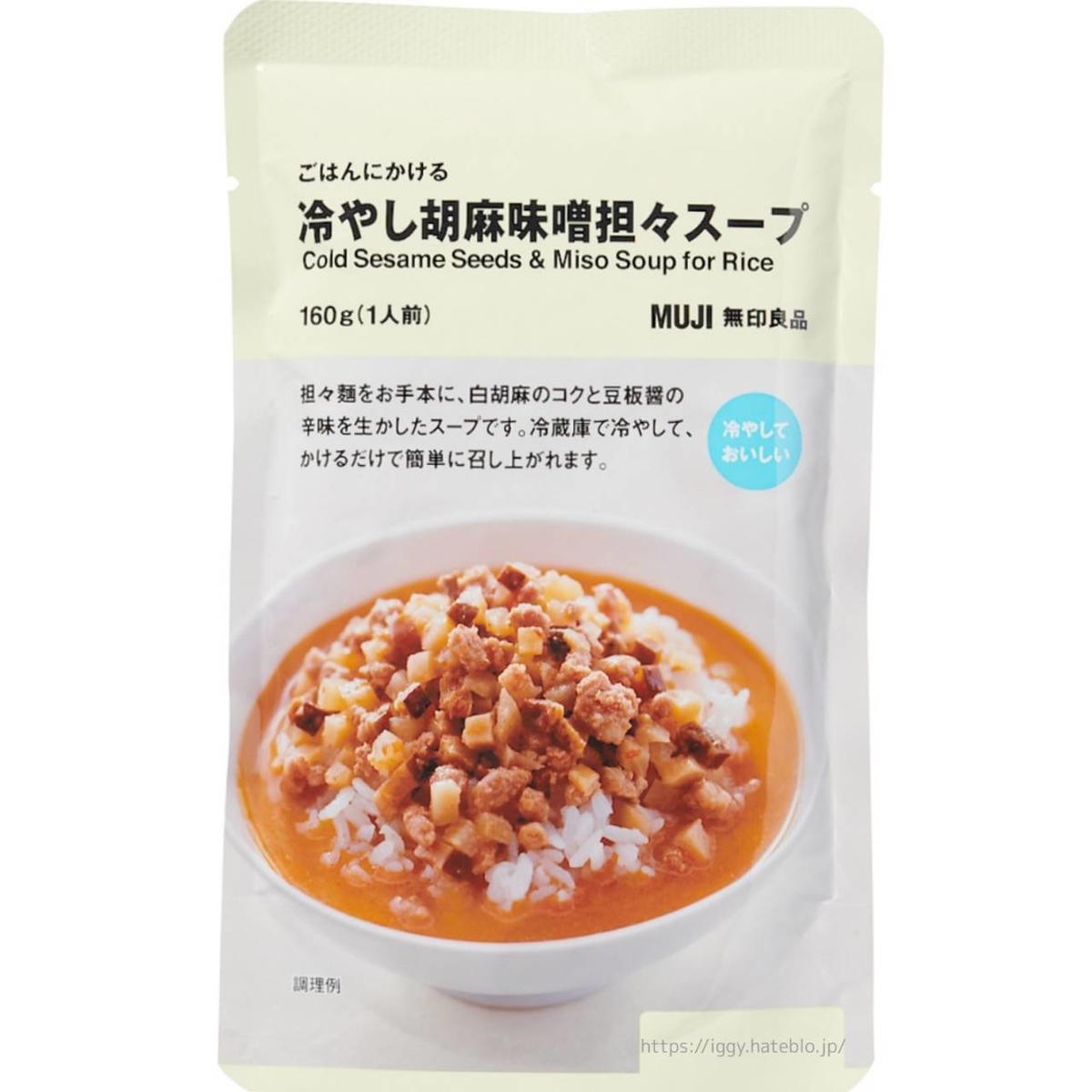 無印良品「冷やし胡麻味噌担々スープ」原材料・栄養成分 口コミ