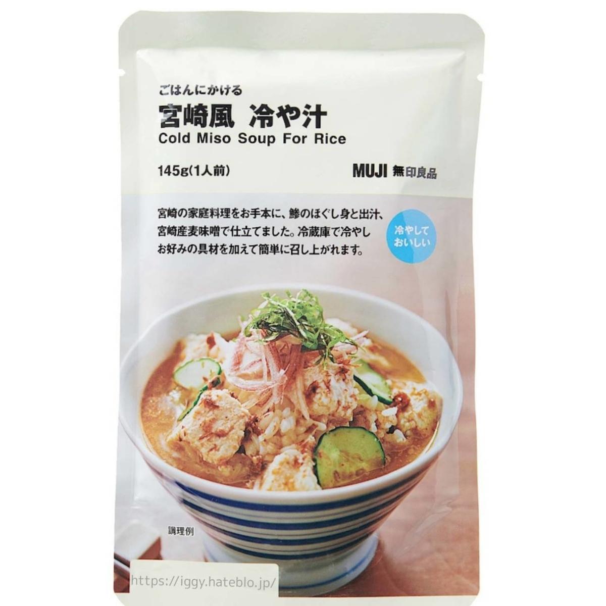 無印良品「宮崎風 冷や汁」原材料・栄養成分 口コミ