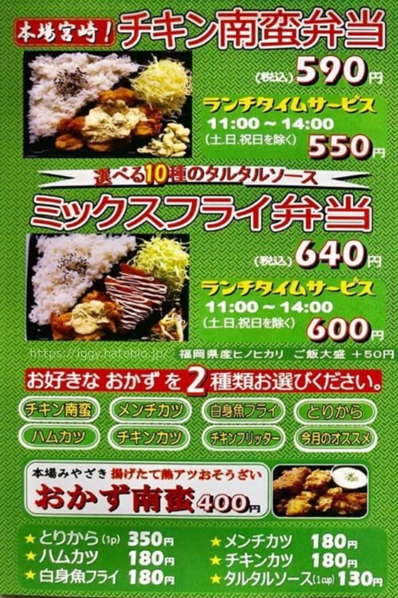 『ワタナベナンバン』お惣菜・お弁当メニュー LIFE