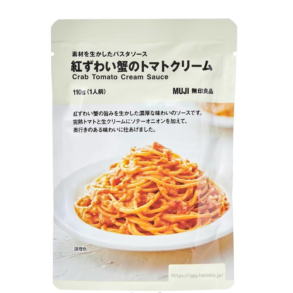 無印良品『紅ずわい蟹のトマトクリーム』原材料、カロリー・栄養成分 口コミ レビュー