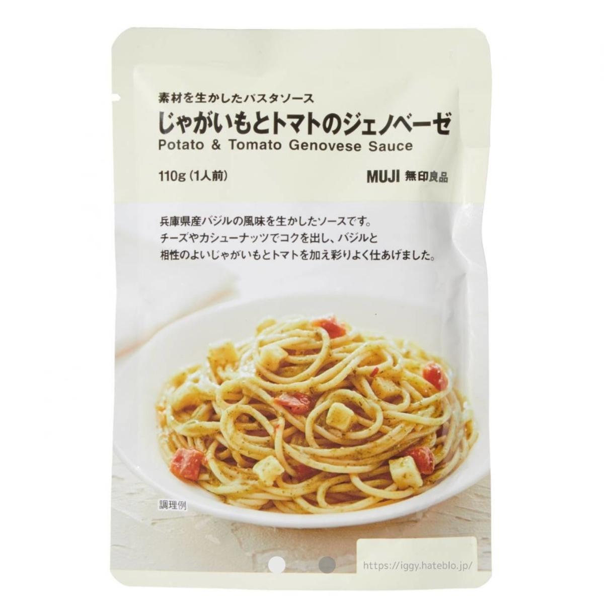 無印良品『じゃがいもとトマトのジェノベーゼ』 原材料、カロリー・栄養成分 口コミ レビュー