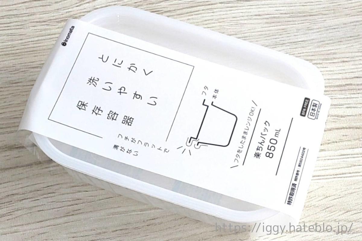 セリア とにかく洗いやすい保存容器「楽ちんパック」タッパー①  LIFE