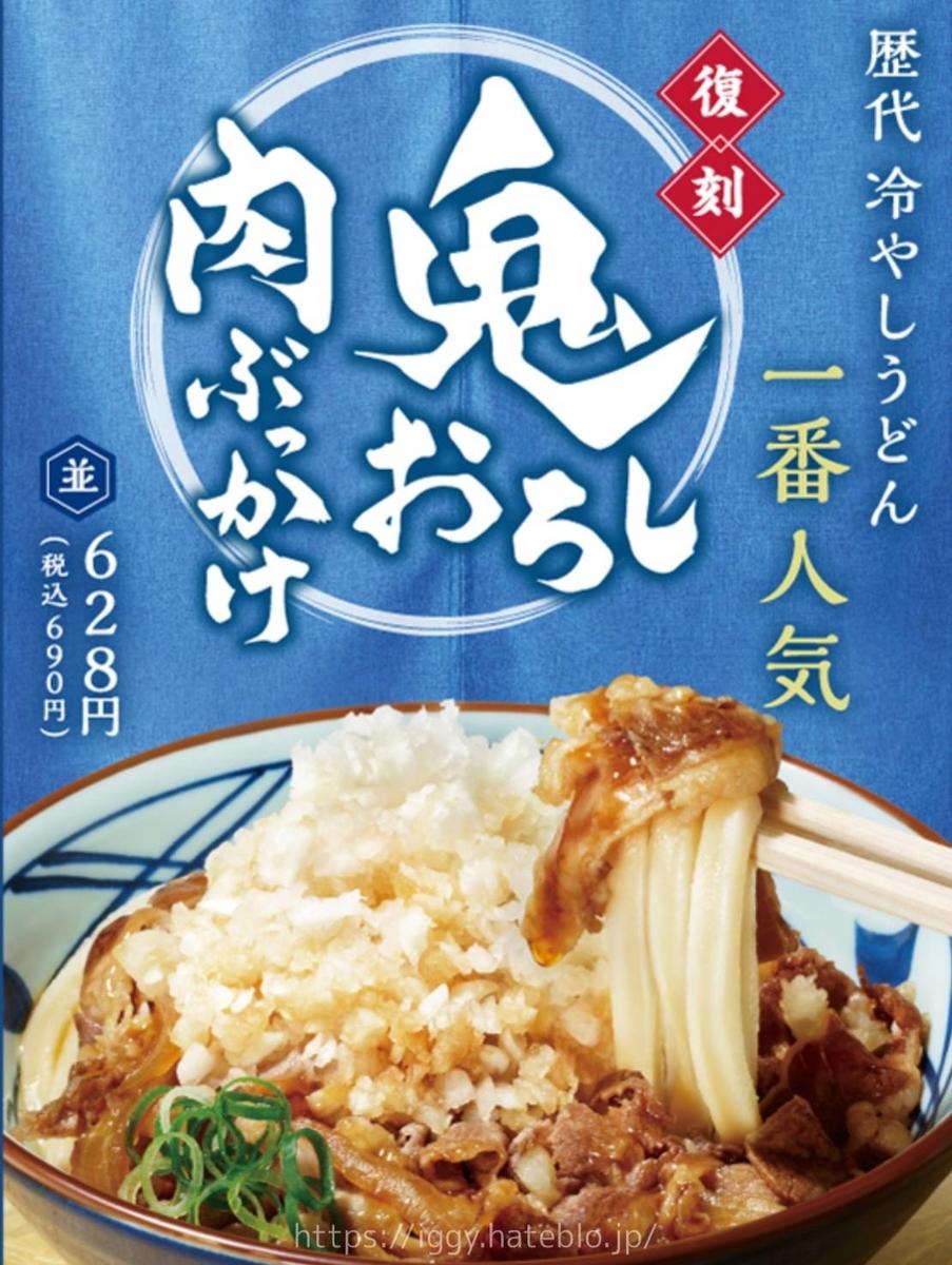 『丸亀製麺』の歴代冷やしうどん一番人気の「鬼おろし肉ぶっかけ」LIFE