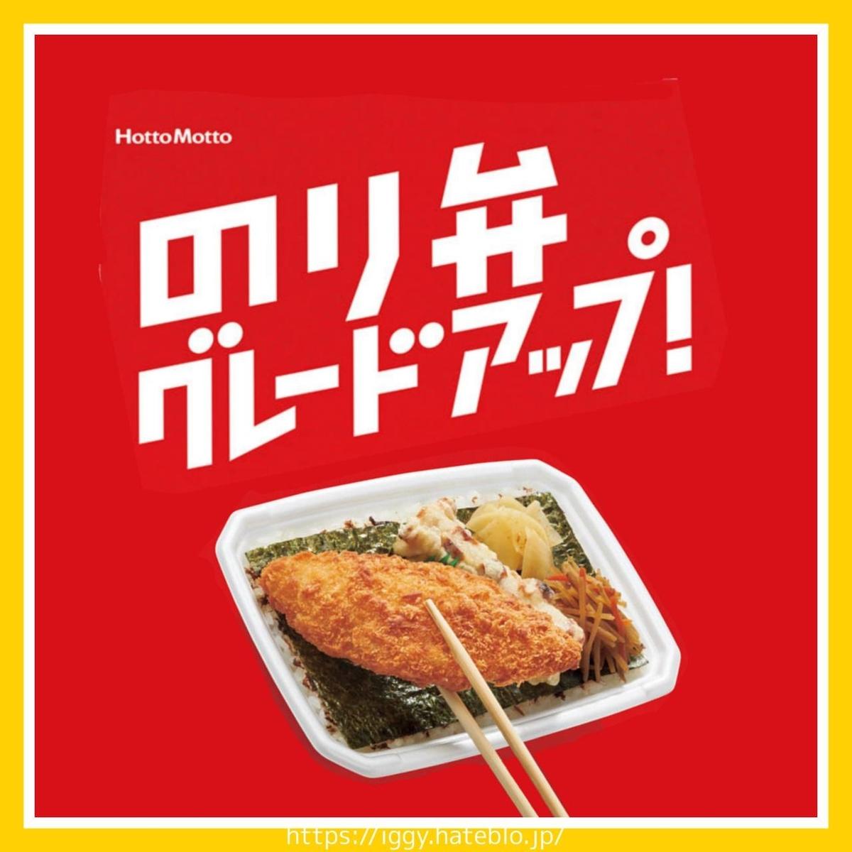 『ほっともっと』 の人気商品「のり弁当」がリニューアル!