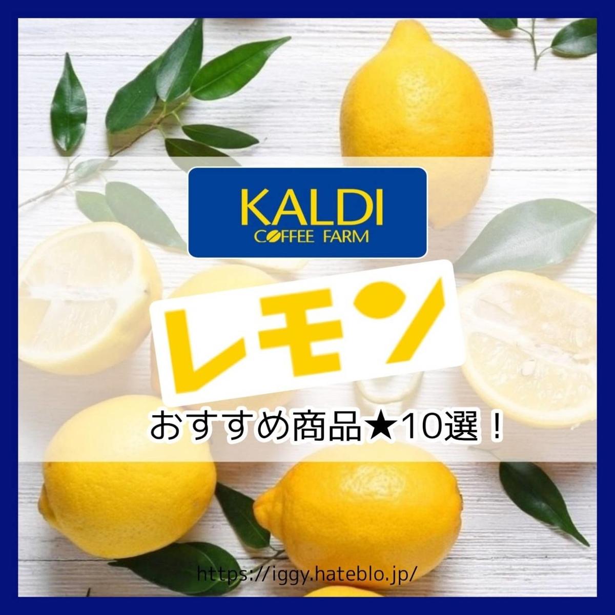 『カルディ』おすすめ「レモン商品」10選