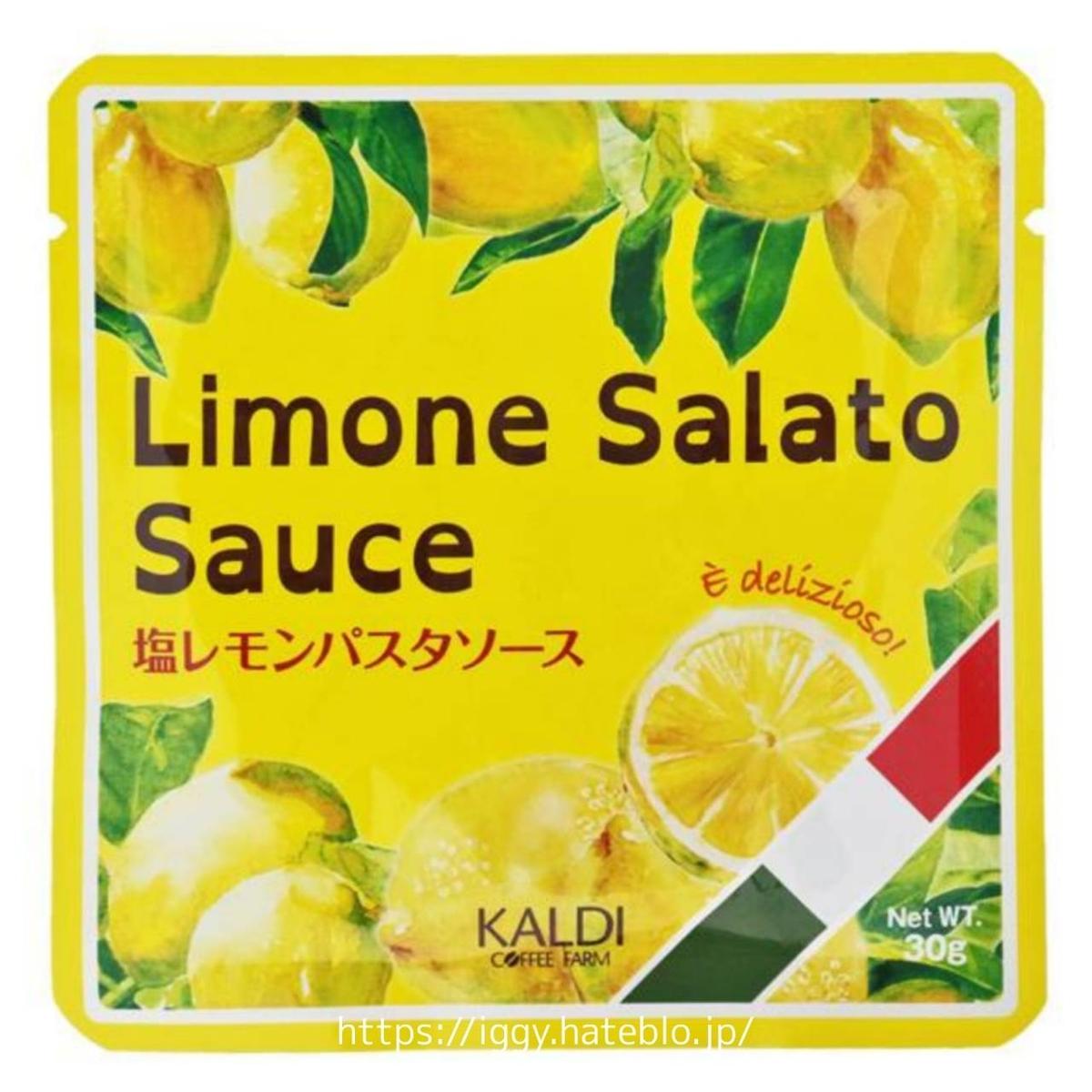 カルディ おすすめ商品「塩レモンパスタソース」原材料 カロリー・栄養成分
