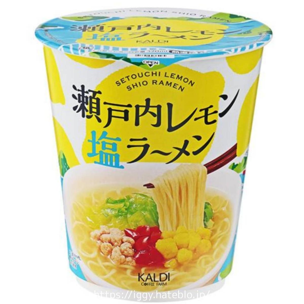 カルディ おすすめ商品「瀬戸内レモンラーメン」口コミ レビュー