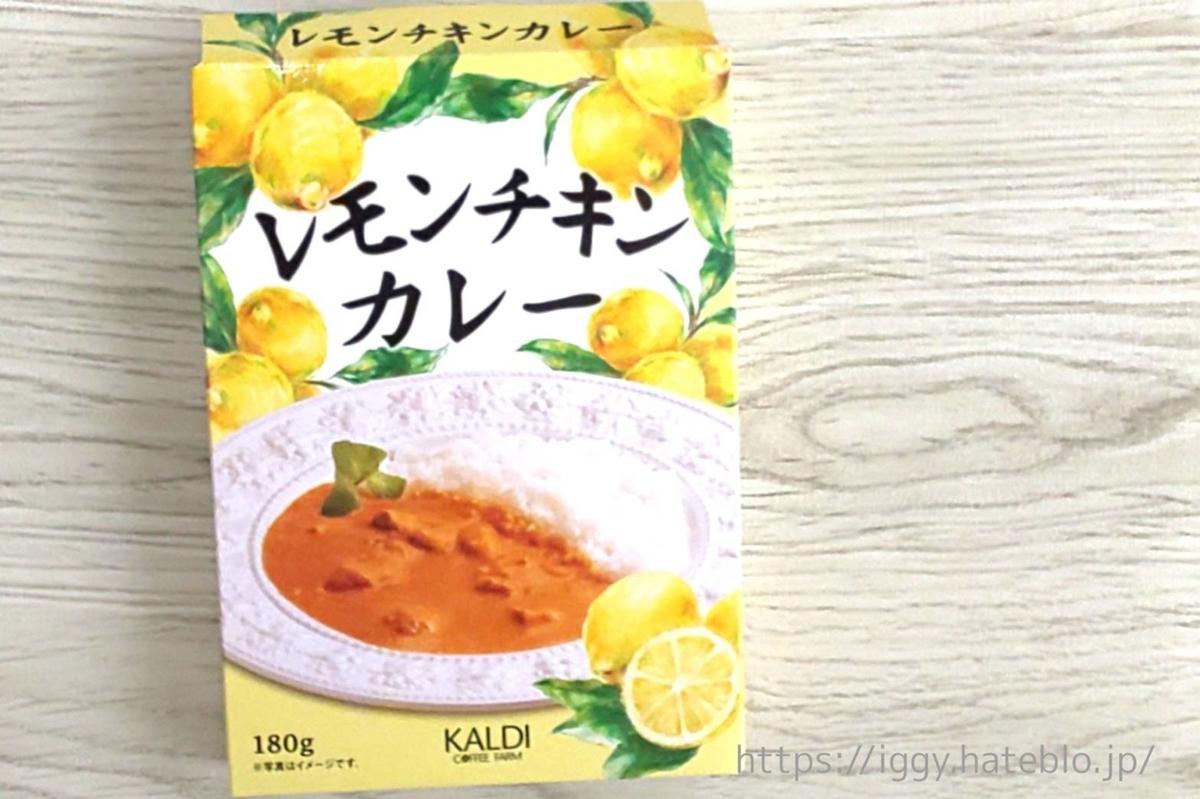 カルディおすすめ商品「レモンチキンカレー」原材料 カロリー・栄養成分