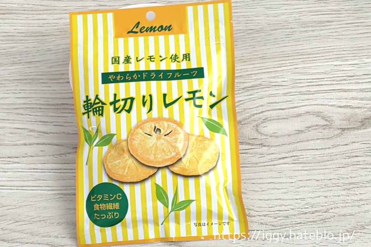 カルディ おすすめ商品「輪切りレモン」原材料 カロリー・栄養成分