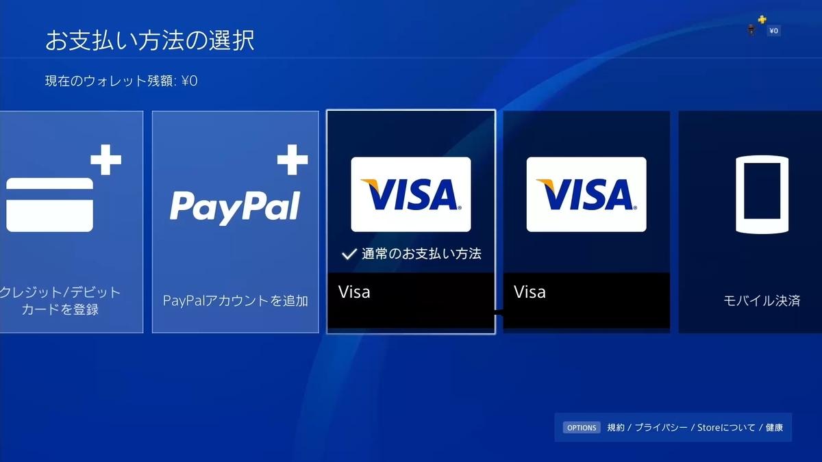 支払方法の選択 LIFE