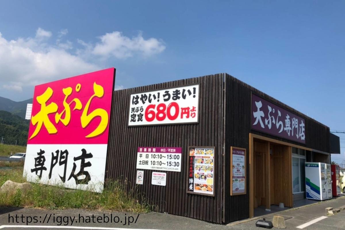 天ぷら専門店 二丈陣屋 外観① 福岡県糸島市 LIFE