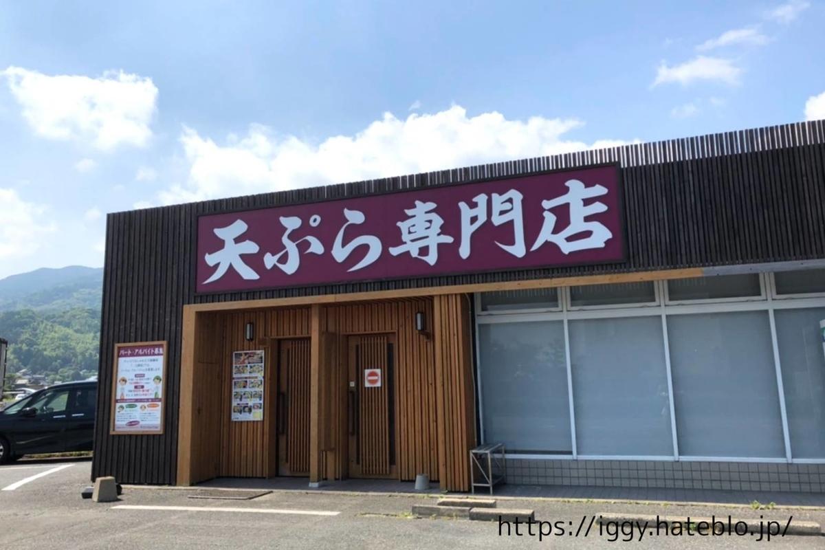 天ぷら専門店 二丈陣屋 外観② 福岡県糸島市 LIFE