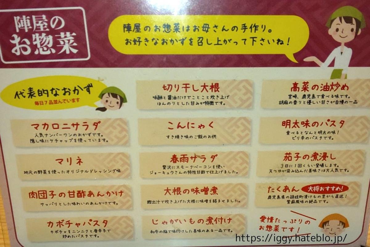天ぷら専門店 二丈陣屋 惣菜メニュー  LIFE