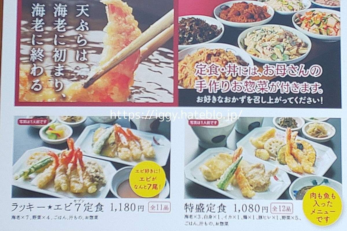天ぷら専門店 二丈陣屋 メニュー① LIFE