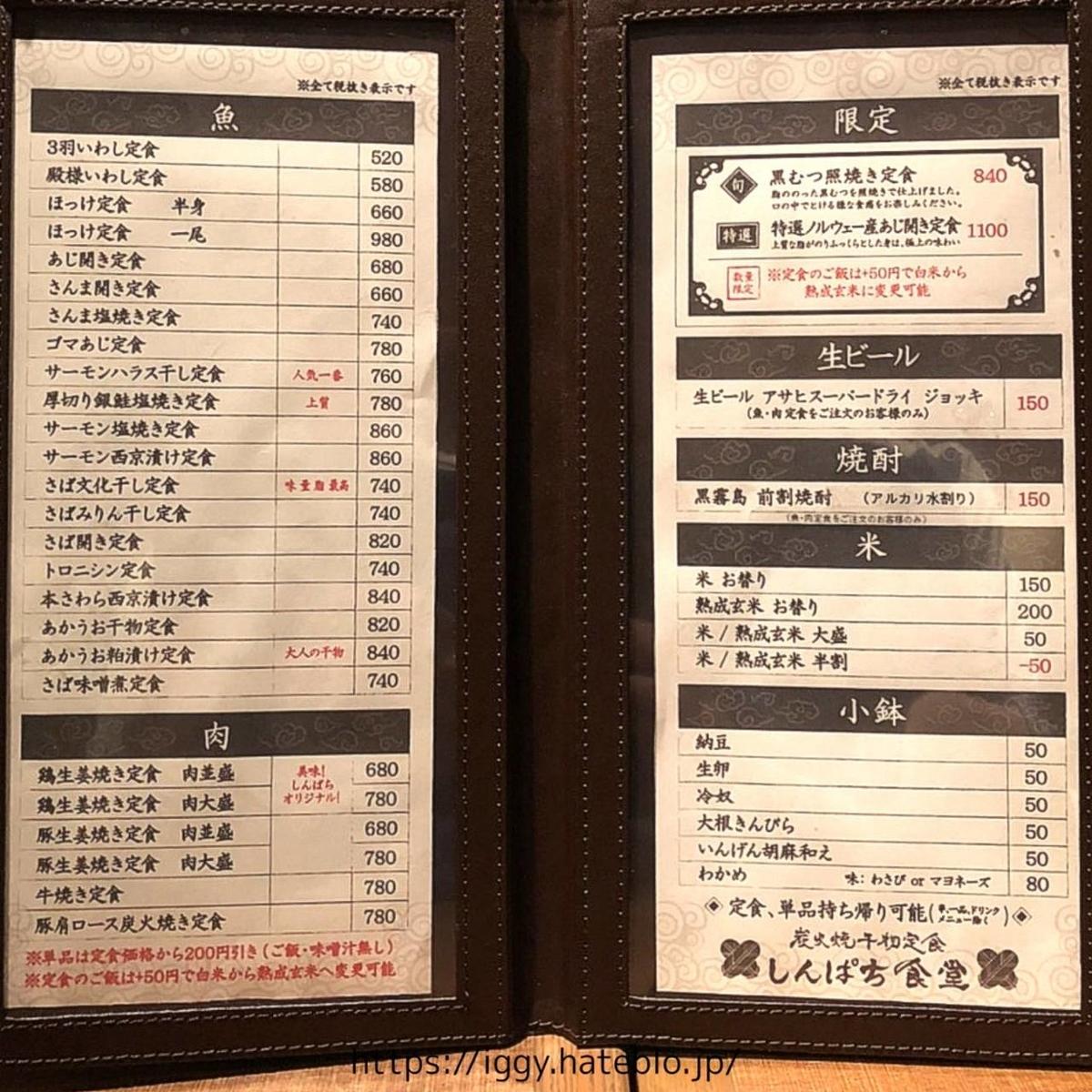 炭火焼干物定食「しんぱち食堂」天神パルコ メニュー LIFE