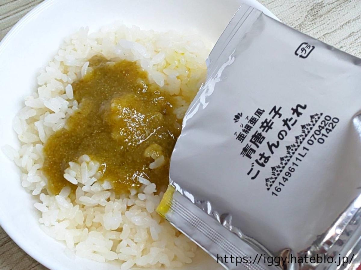 【カルディ】ご飯に混ぜるだけ「青唐辛子ごはんのたれ」① LIFE