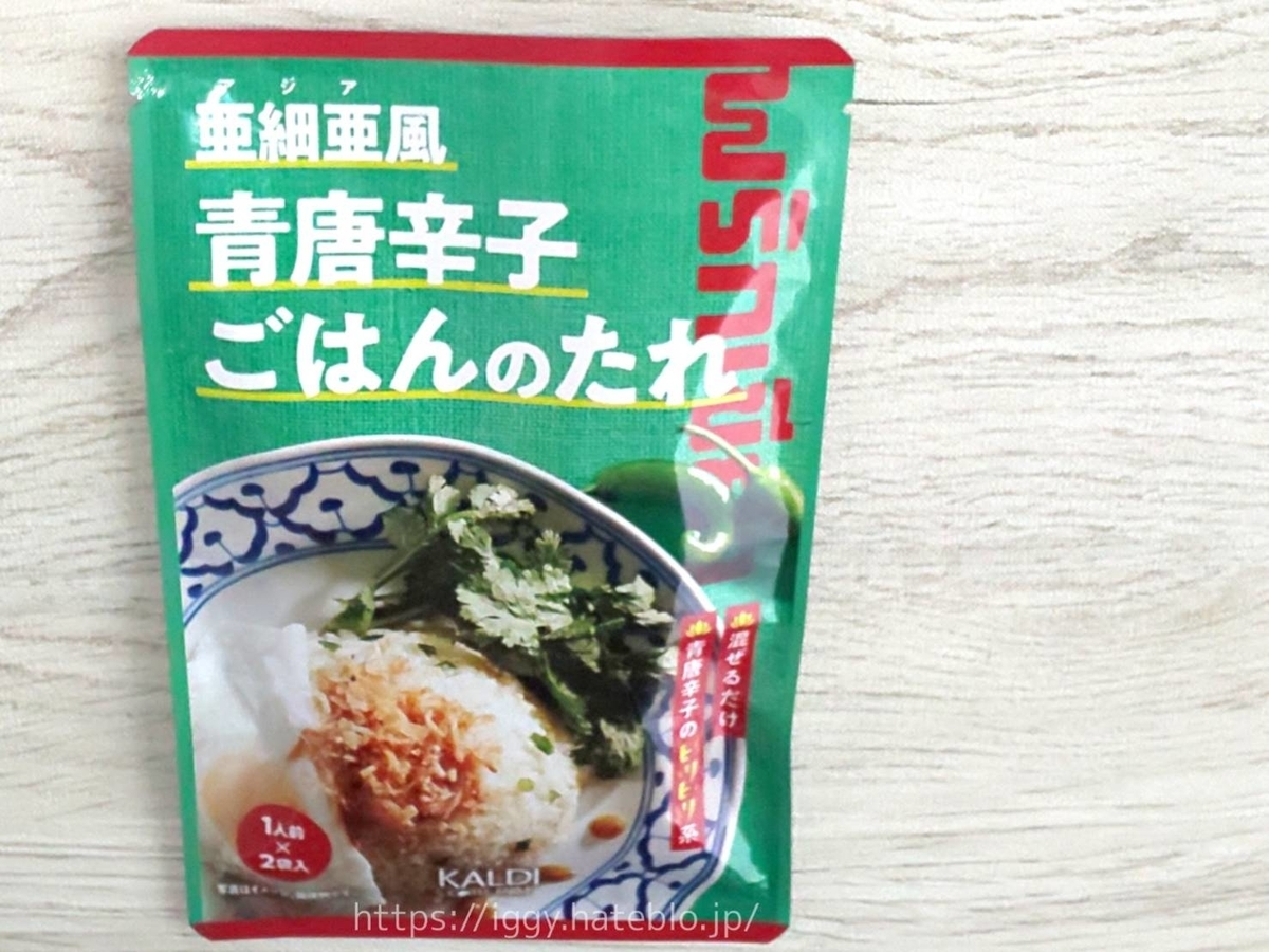 【カルディ】ご飯に混ぜるだけ「青唐辛子ごはんのたれ」 LIFE