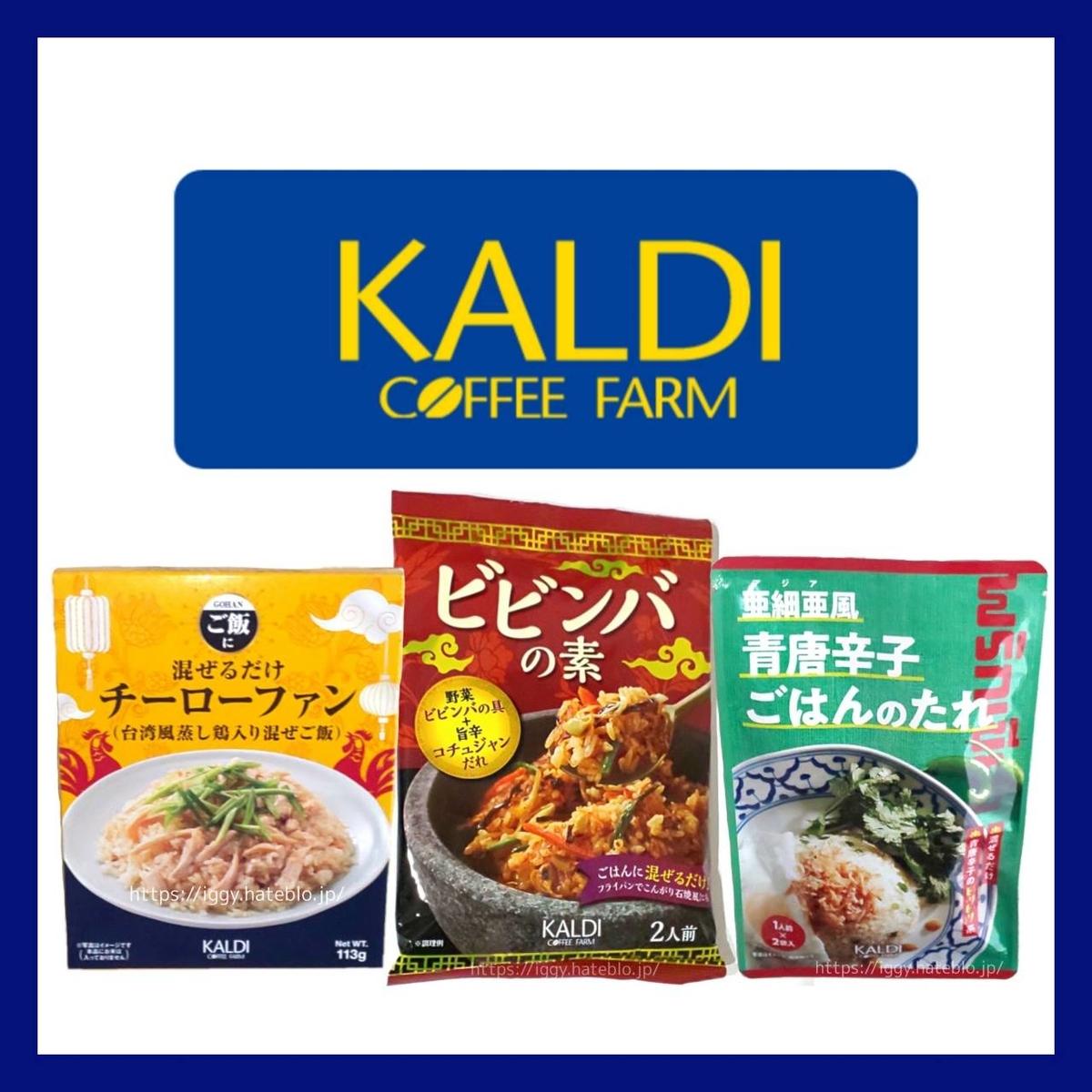 【KALDI】簡単!ご飯に混ぜるだけ「チーローファン」「ビビンバの素」「青唐辛子ごはんのたれ」