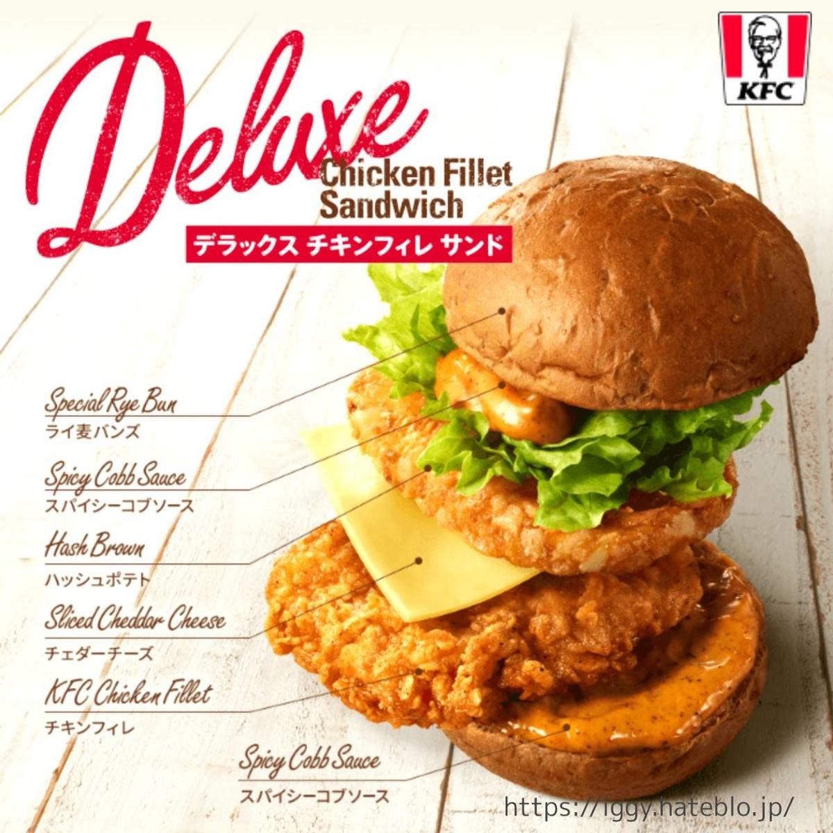 【KFC】ケンタッキー創業50周年「デラックスチキンフィレサンド」 LIFE