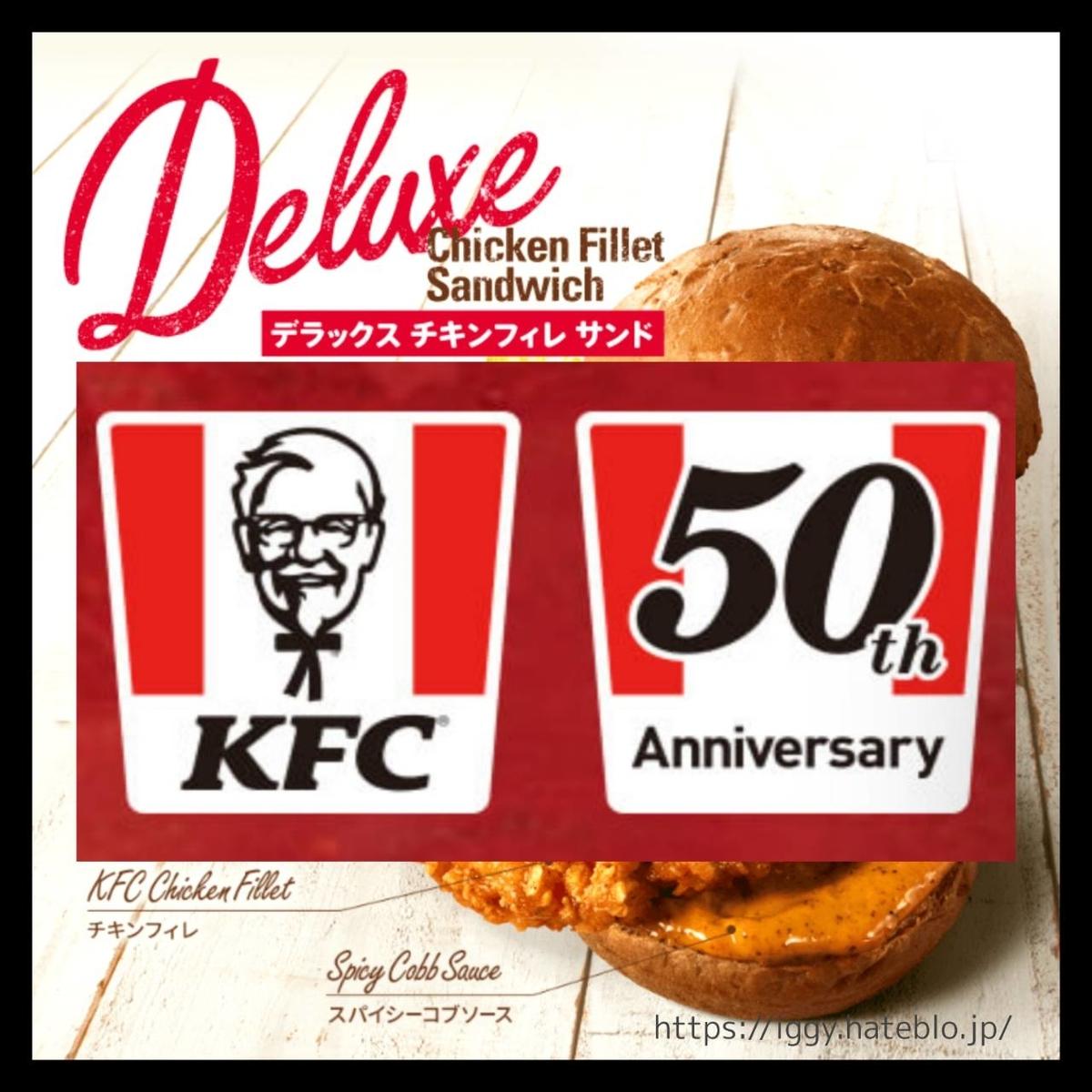 【KFC】日本ケンタッキーフライドチキン創業50周年 LIFE