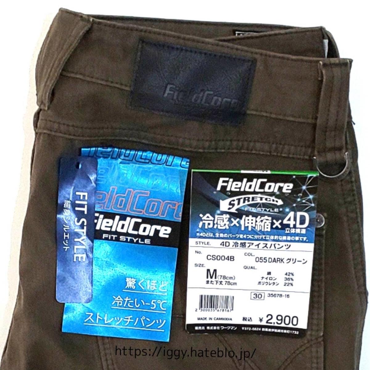ワークマンプラス Field Core「4D 冷感アイスパンツ」 LIFE