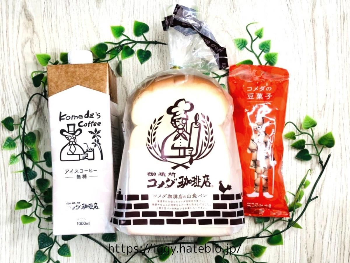 コメダ珈琲店 お持ち帰り商品「山食パン 3枚切り」「アイスコーヒー無糖」「豆菓子」 LIFE