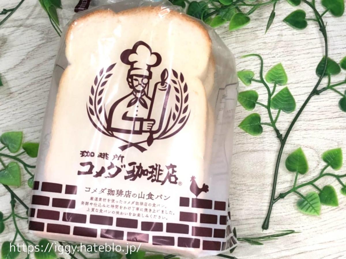 コメダ珈琲店 お持ち帰り商品「山食パン 3枚切り」 LIFE