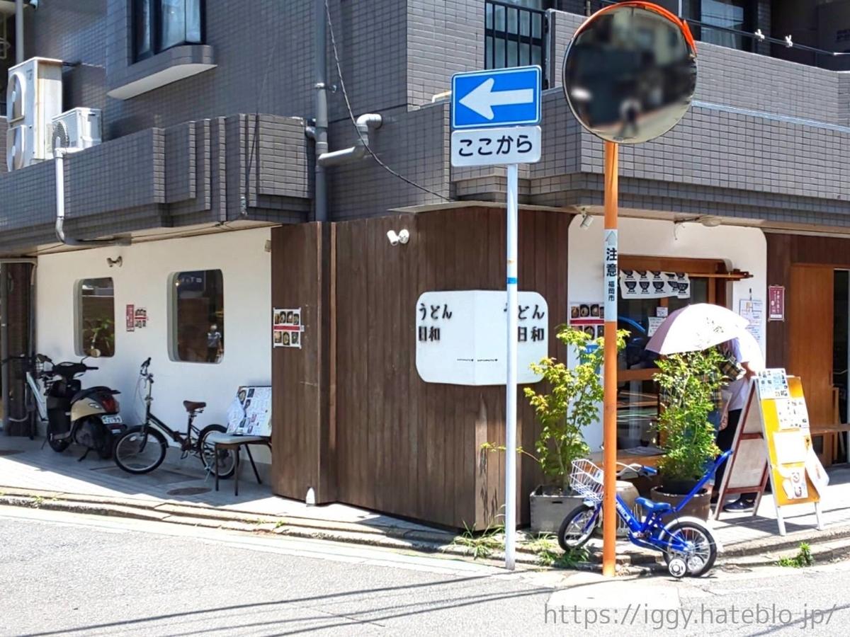 うどん日和 外観 福岡市 六本松 LIFE