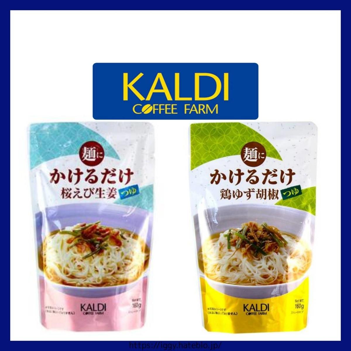 【KALDI】簡単!麺にかけるだけ「鶏ゆず胡椒つゆ」と「桜えび生姜つゆ」 LIFE