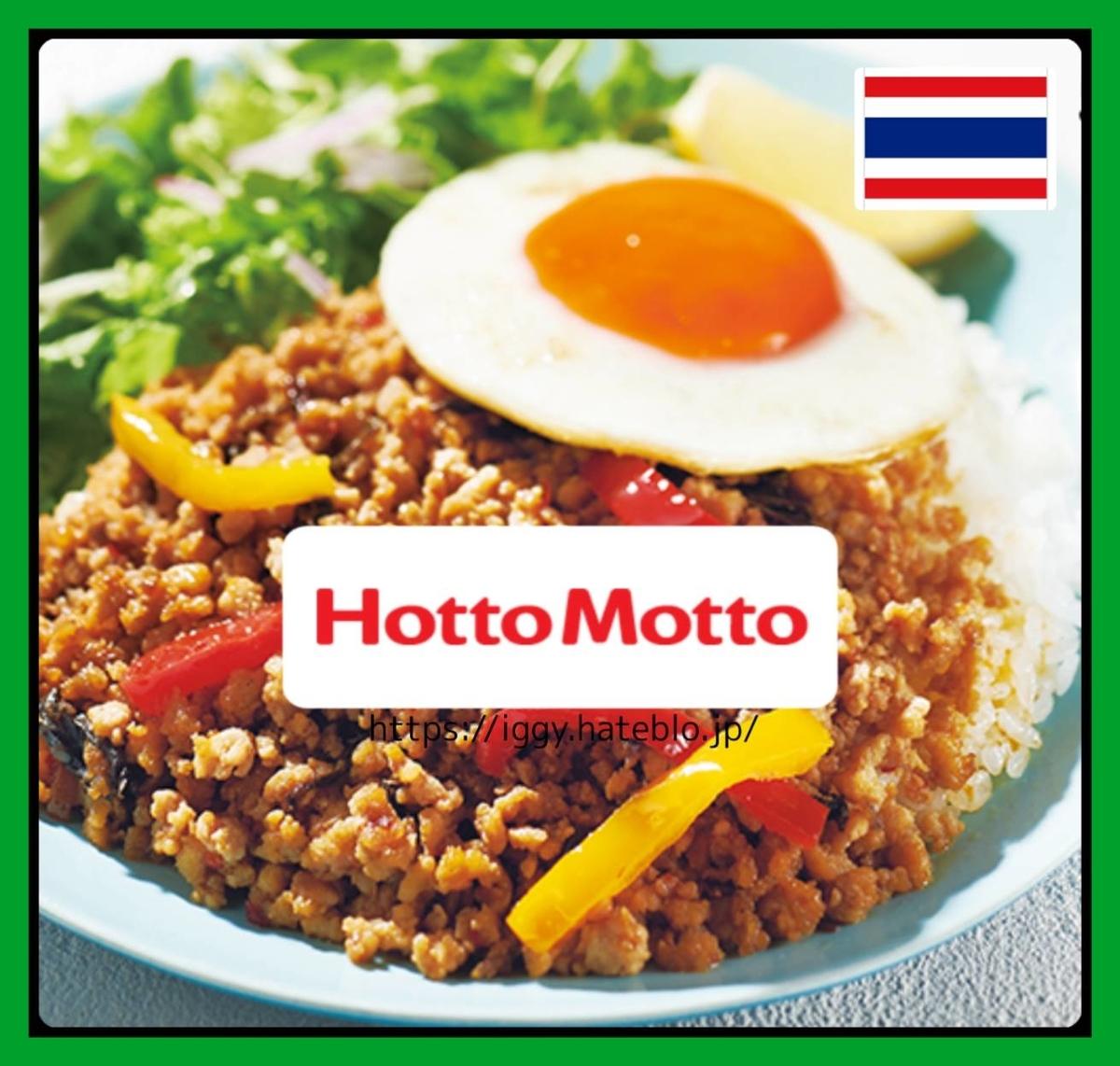 ほっともっと 新発売 タイ料理「ガパオライス」 期間限定メニュー LIFE