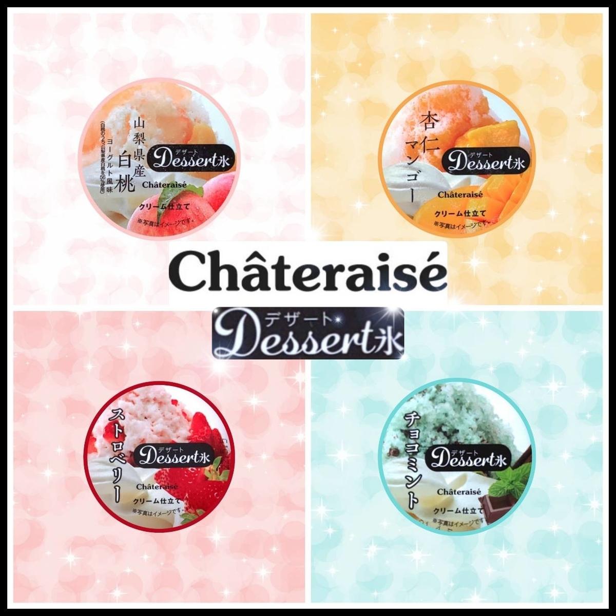 シャトレーゼ おすすめアイス DESSERT氷クリーム仕立て カップアイス 値段 感想 口コミ レビュー