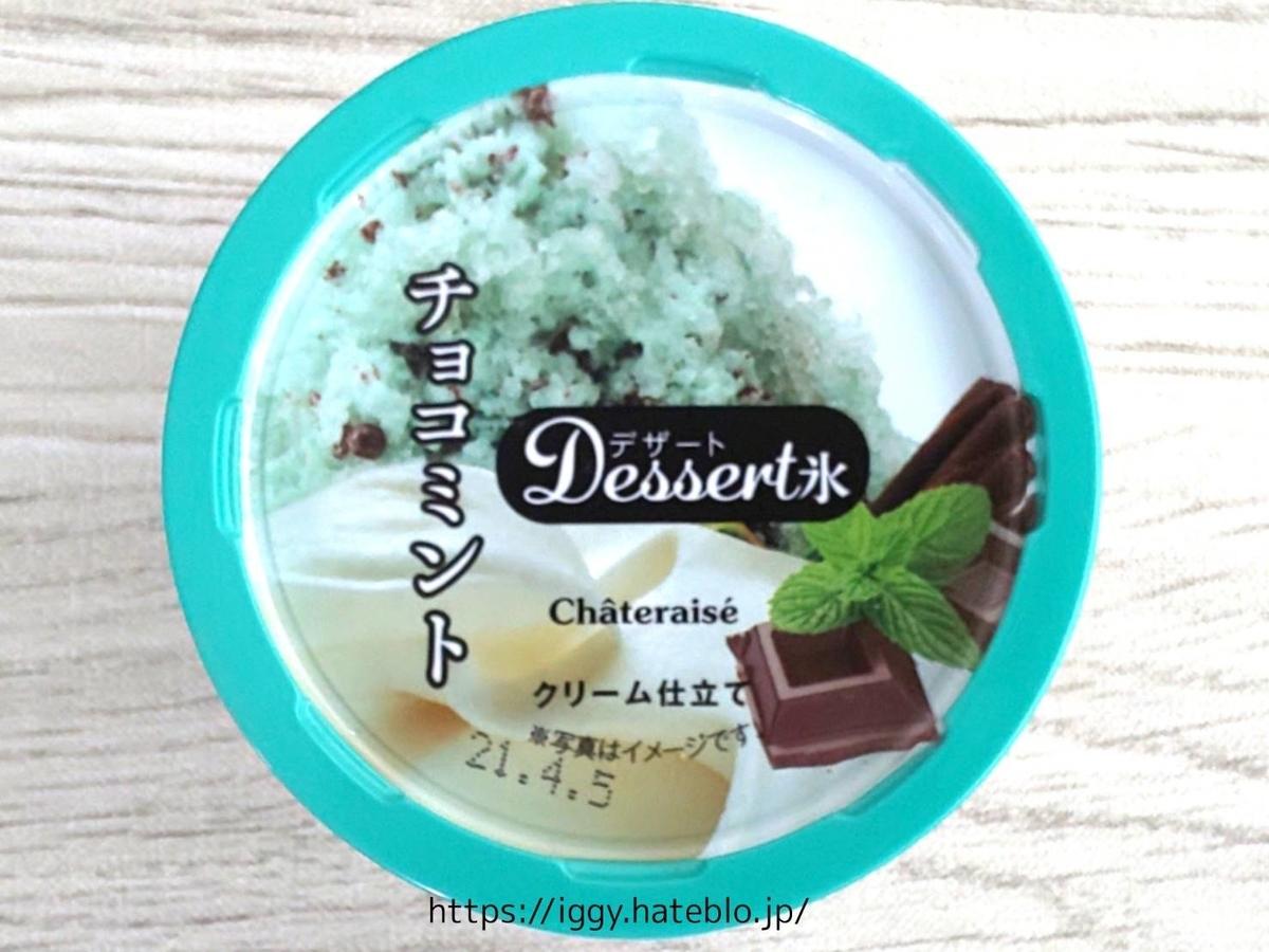 シャトレーゼ 人気アイス DESSERT氷クリーム仕立て チョコミント 原材料 カロリー 栄養成分