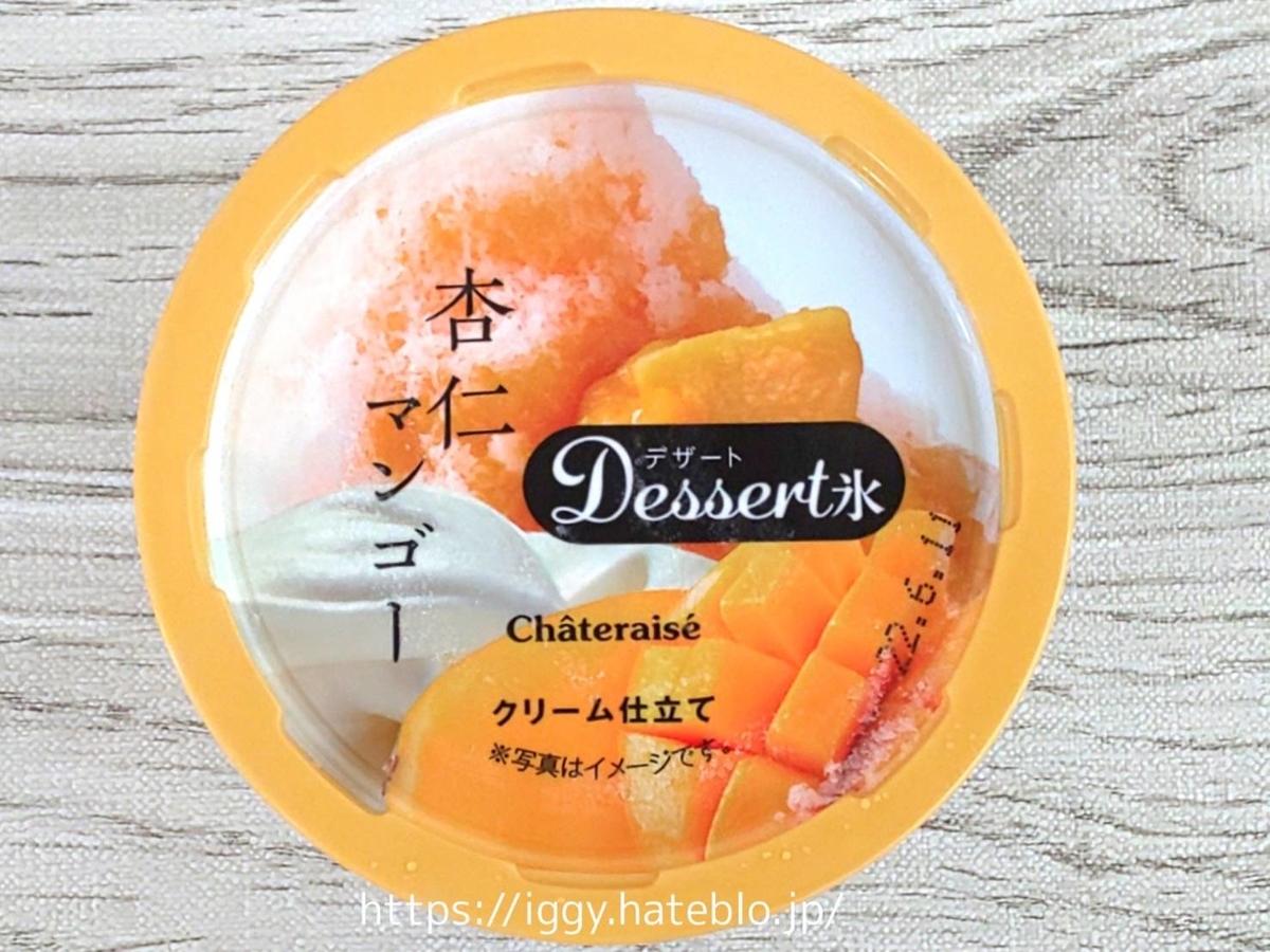 シャトレーゼ 人気アイス DESSERT氷クリーム仕立て 杏仁マンゴー 原材料 カロリー 栄養成分
