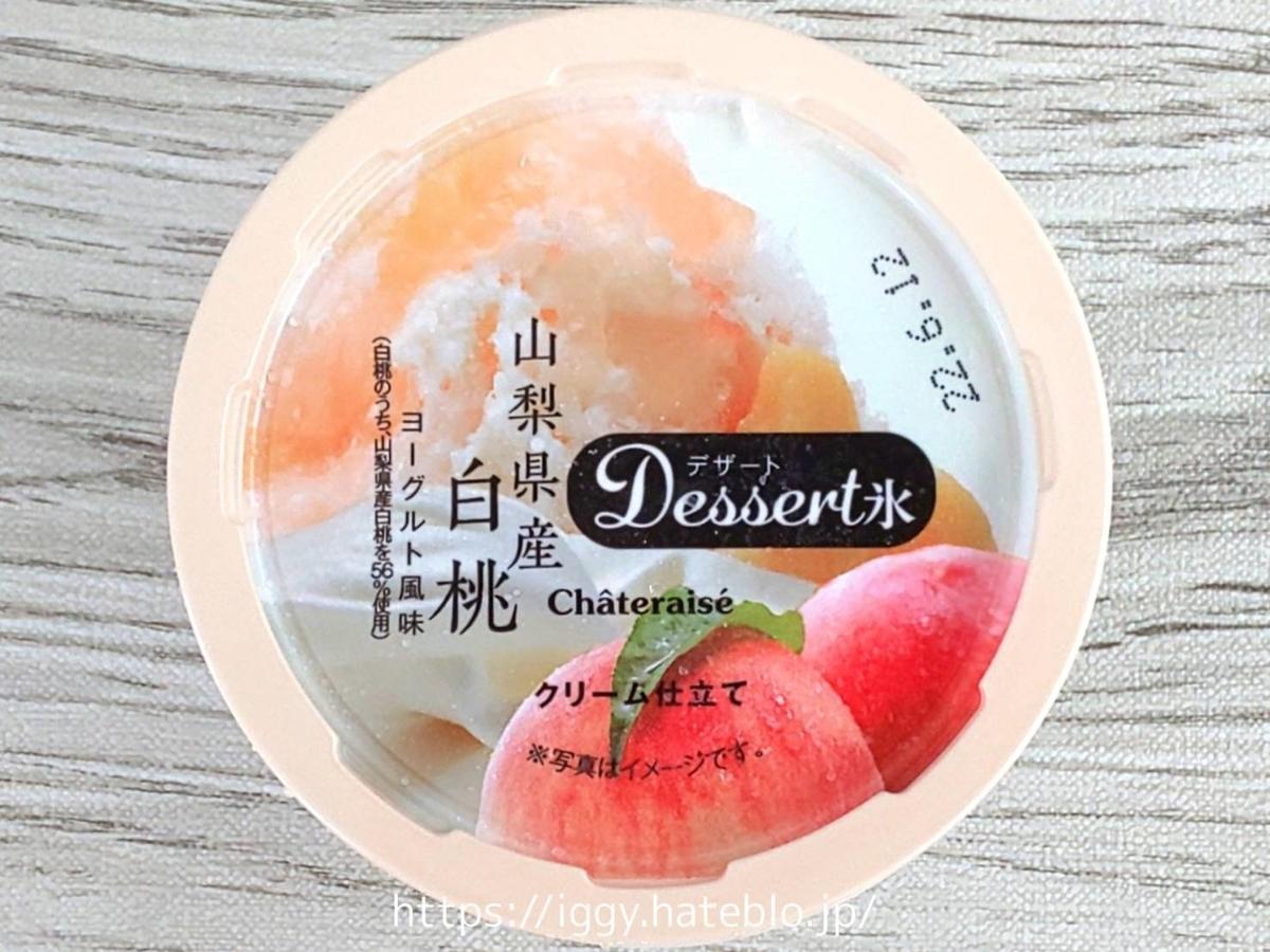 シャトレーゼ 人気アイス DESSERT氷クリーム仕立て 山梨県産 白桃ヨーグルト風味 原材料 カロリー 栄養成分