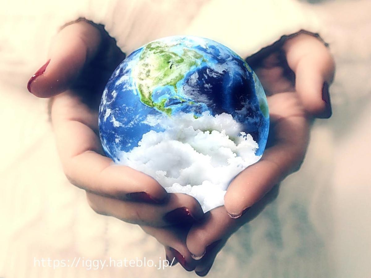 レジ袋有料化 プラスティック ごみ 環境汚染 LIFE