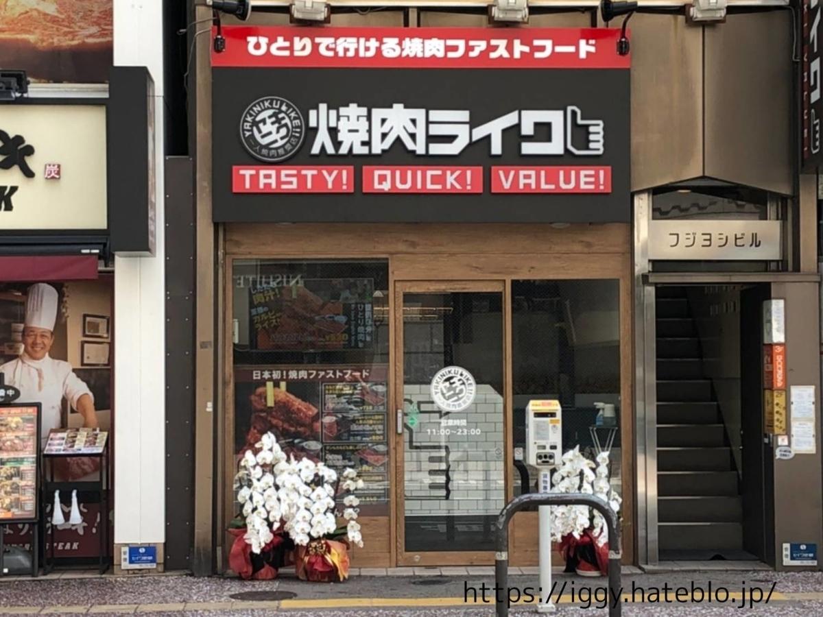 焼肉ライク 福岡 天神西通り店 1人焼肉  LIFE