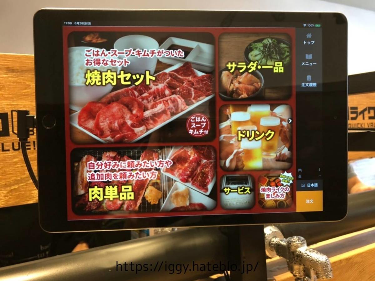 焼肉ライク 福岡 1人焼肉 テーブル タッチパネル LIFE