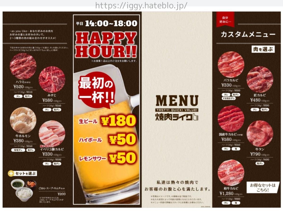 焼肉ライク 福岡 1人焼肉 メニュー値段