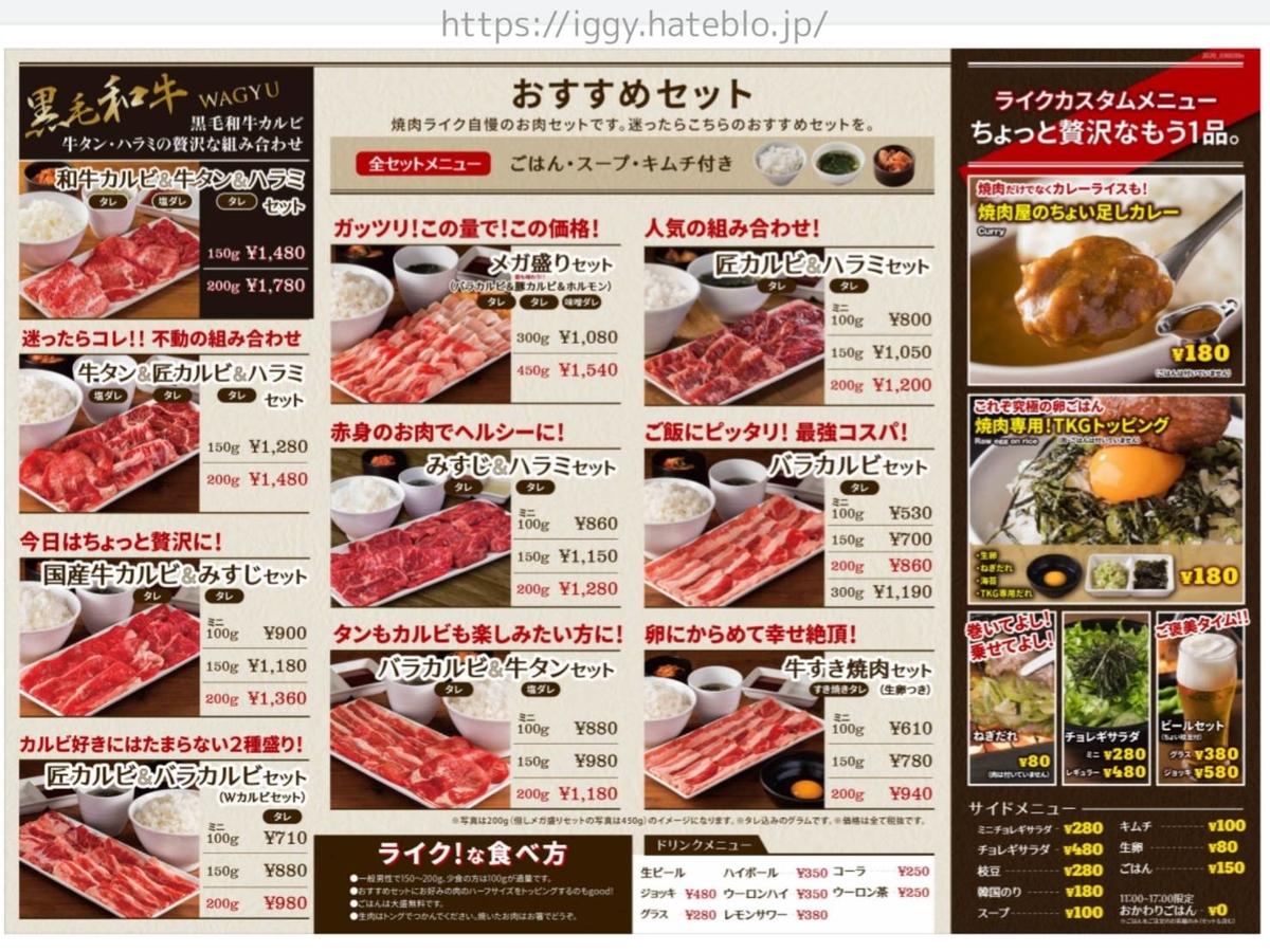 焼肉ライク 福岡 1人焼肉 メニュー