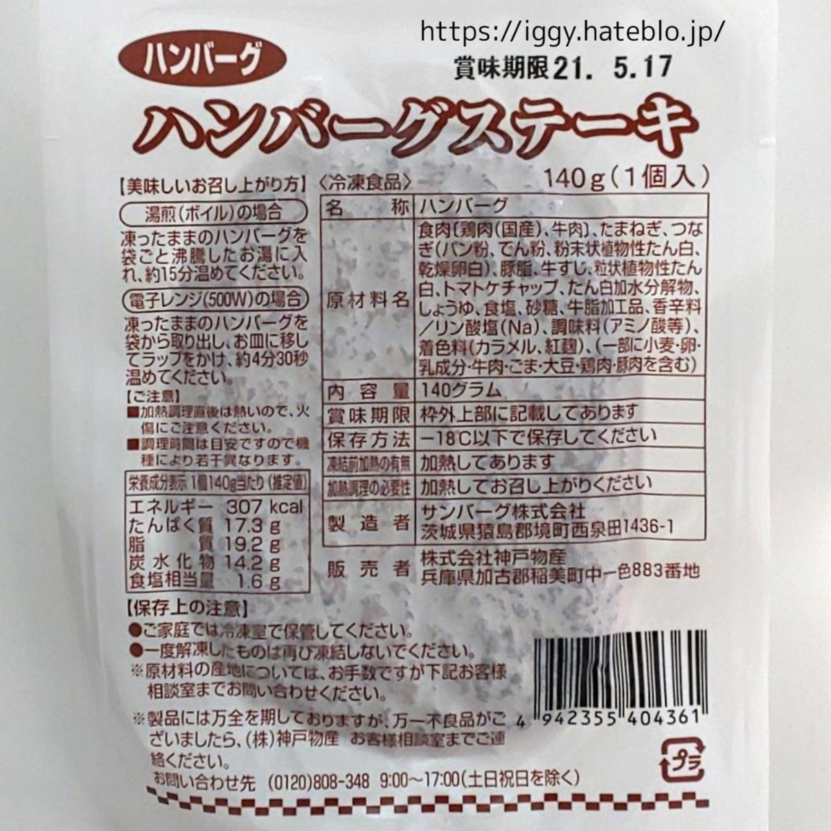 業務スーパー  冷凍食品 ハンバーグステーキ パッケージ表 LIFE