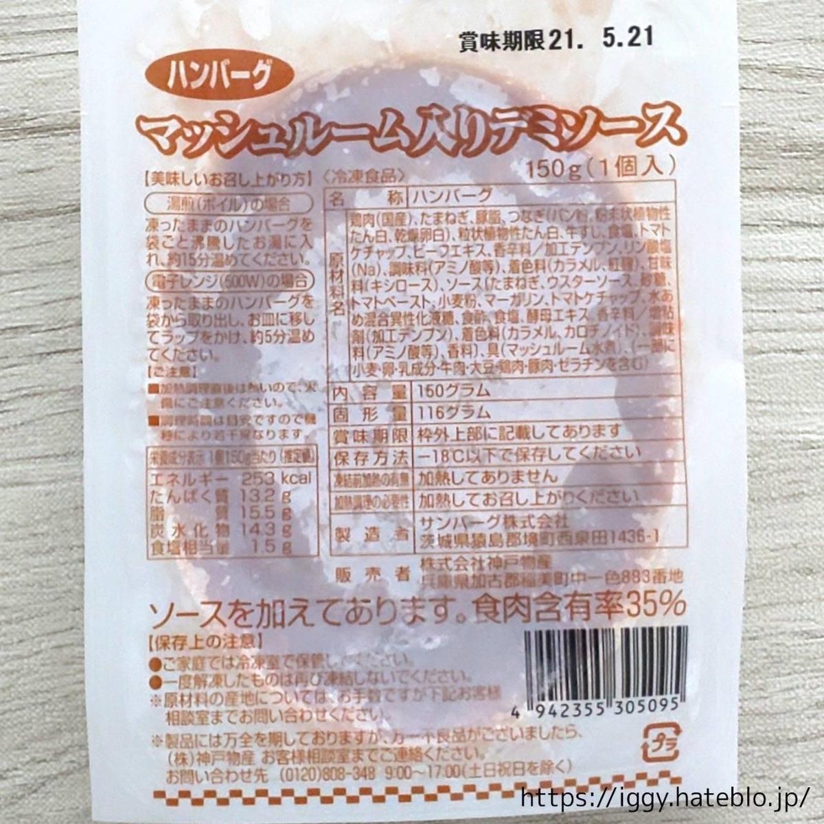 業務スーパー  冷凍食品 ハンバーグ マッシュルーム入りデミソース パッケージ表 LIFE