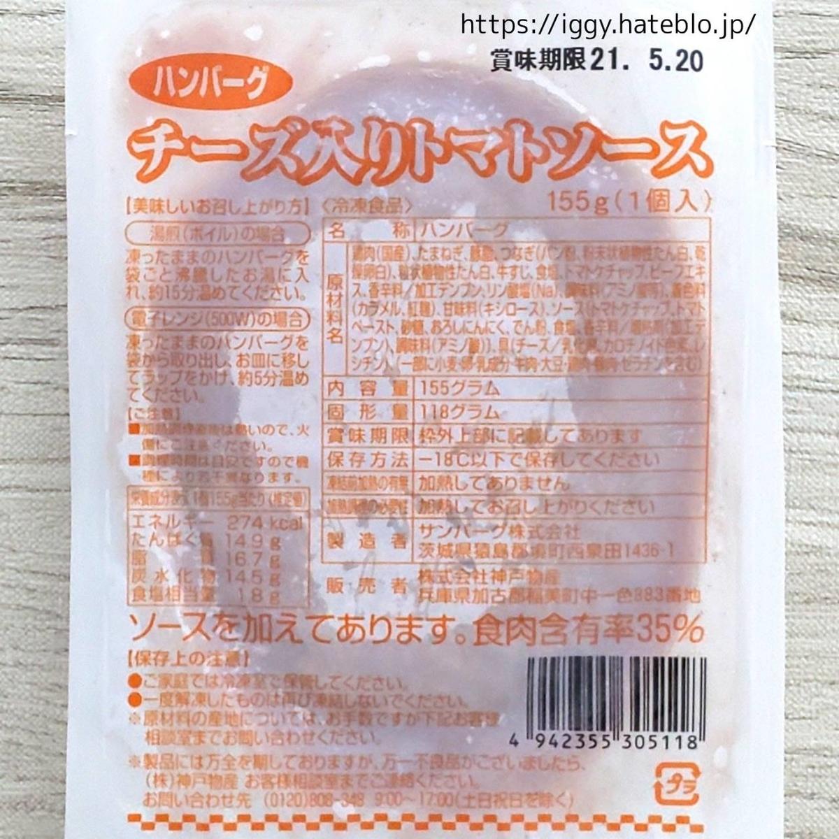 業務スーパー  冷凍食品 ハンバーグ チーズ入りトマトソース パッケージ表 LIFE