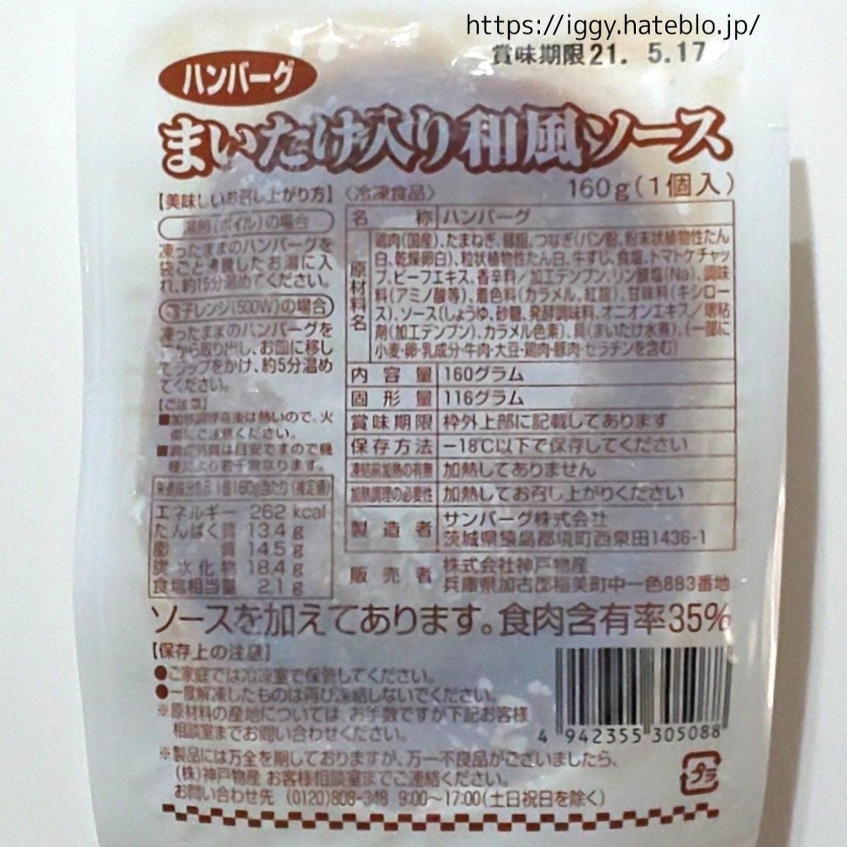 業務スーパー  冷凍食品 ハンバーグ まいたけ入り和風ソース パッケージ表 LIFE