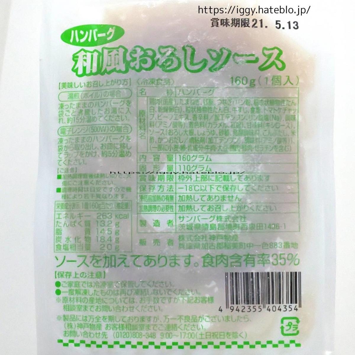 業務スーパー  冷凍食品 ハンバーグ 和風おろしソース パッケージ表 LIFE