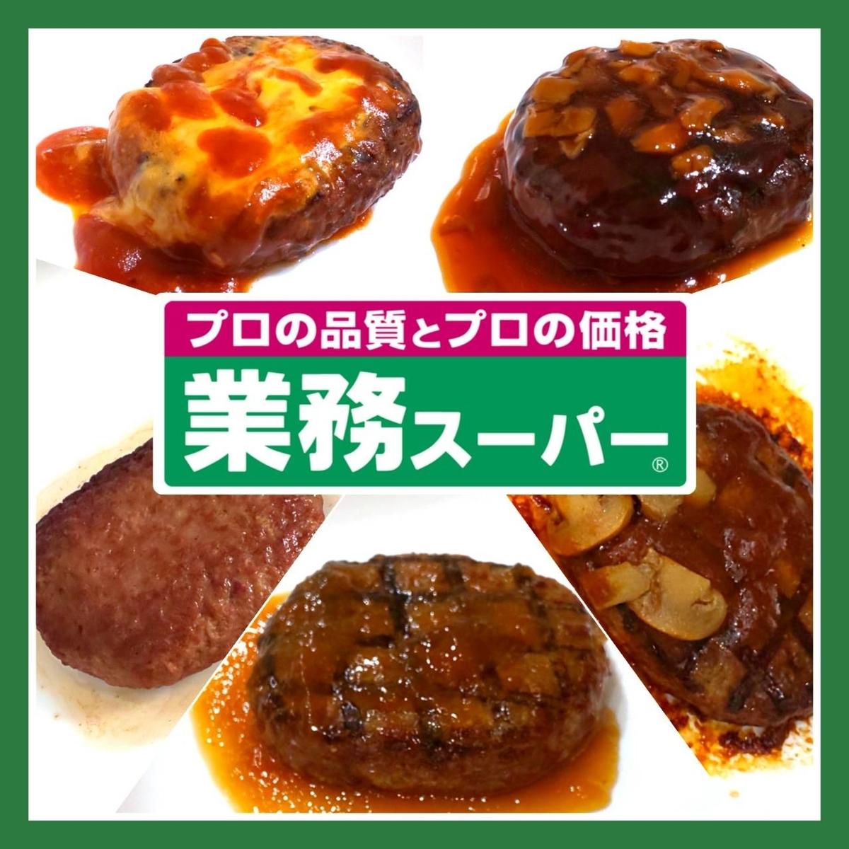 業務スーパー  冷凍食品 ハンバーグ5種類 レビューLIFE