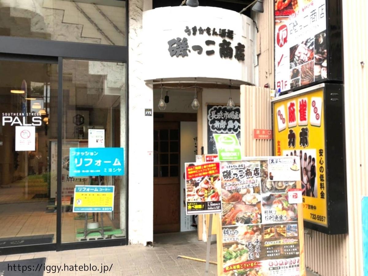磯っこ商店(天神)「選べる定食」 ランチ LIFE