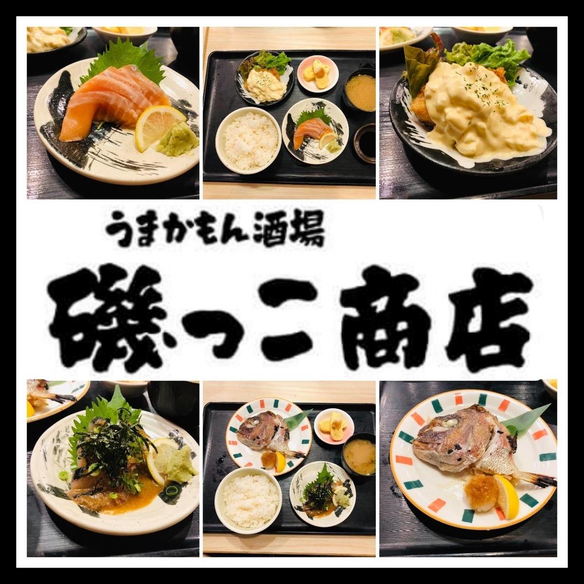 磯っこ商店(天神)「選べる定食」ランチ 海鮮丼ビュッフェ LIFE