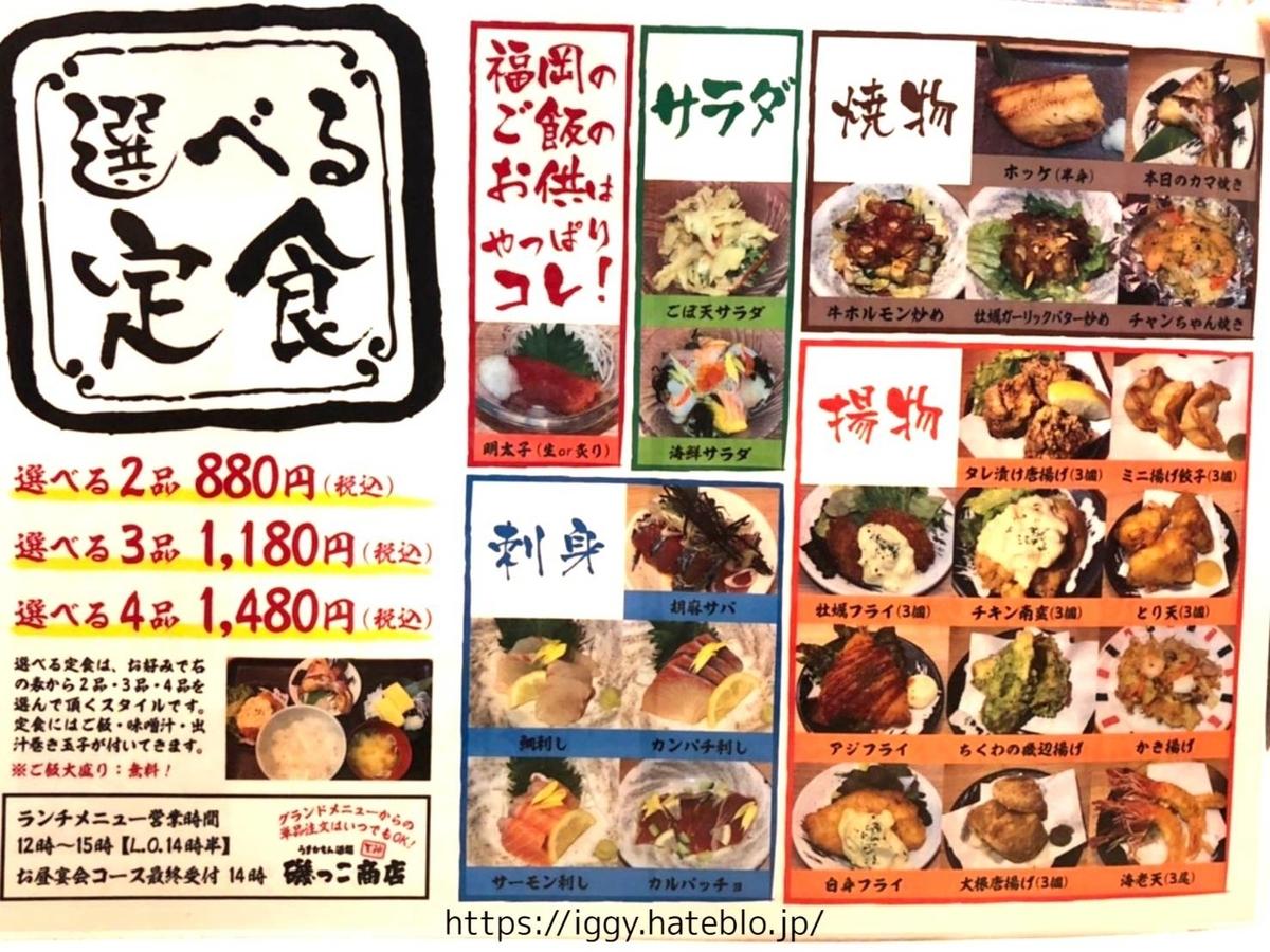磯っこ商店(天神)「選べる定食」ランチメニュー LIFE
